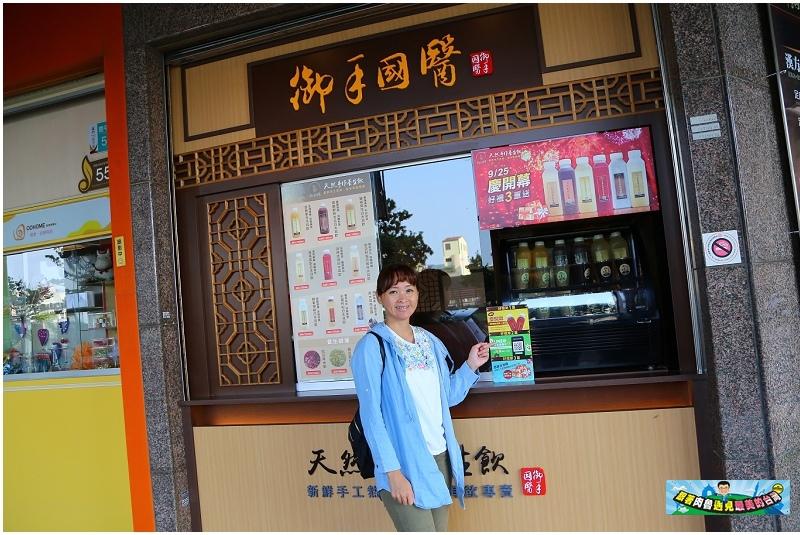 御手國醫台南安平會館外還有販售自家製作的天然手作養生飲